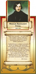 Купить Стенд с  высказыванием Гоголя  для оформления кабинета русского языка литературы 1020*500мм в Беларуси от 58.00 BYN