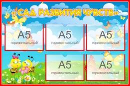 Купить Стенд Сад развития чувств для экологической тропы 750*500 мм в Беларуси от 50.00 BYN