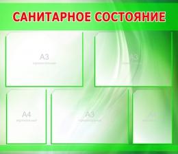 Купить Стенд Санитарное состояние 1000*860 мм в Беларуси от 114.00 BYN