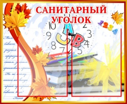Купить Стенд Санитарный уголок  570*465мм в Беларуси от 35.00 BYN