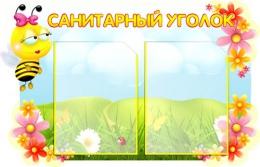 Купить Стенд Санитарный уголок группа Пчёлка 700*450 мм в Беларуси от 43.00 BYN