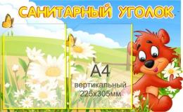 Купить Стенд  Санитарный уголок - Мишка 650*400мм в Беларуси от 36.00 BYN