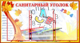Купить Стенд Санитарный уголок на 3 кармана  430*800мм в Беларуси от 44.50 BYN