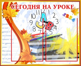 Купить Стенд Сегодня на уроке 600*450мм в Беларуси от 36.00 BYN