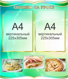 Купить Стенд Сегодня на уроке кулинарии 500*580мм в Беларуси от 40.00 BYN
