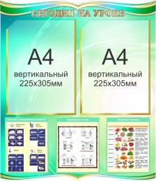 Купить Стенд Сегодня на уроке кулинарии для кабинета трудового обучения  500*580мм в Беларуси от 40.00 BYN