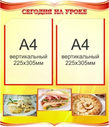 Купить Стенд Сегодня на уроке кулинарии в золотисто-красных тонах 500*580мм в Беларуси от 40.00 BYN