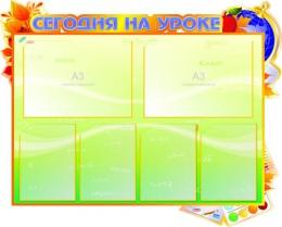 Купить Стенд Сегодня на уроке с глобусом  1120*900 в Беларуси от 142.00 BYN