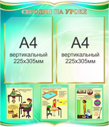 Купить Стенд Сегодня на уроке с материалами по технике безопасности 500*580мм в Беларуси от 40.00 BYN