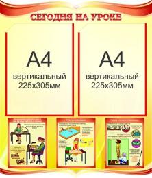 Купить Стенд Сегодня на уроке с материалами по технике безопасности в золотисто-красных тонах 500*580мм в Беларуси от 40.00 BYN