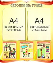 Купить Стенд Сегодня на уроке с материалами по технике безопасности в золотистых тонах 500*580мм в Беларуси от 38.00 BYN