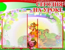 Купить Стенд Сегодня на уроке с винипухом для начальных классов  570*440мм в Беларуси от 35.00 BYN
