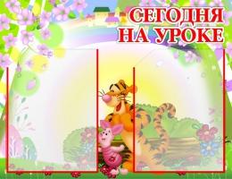 Купить Стенд Сегодня на уроке с винипухом для начальных классов на 2 кармана А4 570*440мм в Беларуси от 32.00 BYN