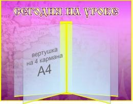 Купить Стенд Сегодня на уроке в кабинет географии в сиреневых тонах 570*440мм в Беларуси от 54.00 BYN