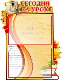 Купить Стенд Сегодня на уроке в стиле  Осень 450*600 мм в Беларуси от 38.00 BYN