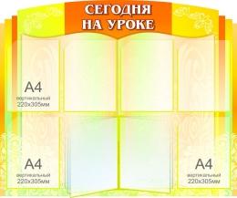 Купить Стенд Сегодня на уроке в винтажном стиле в оранжево-салатовых тонах с вертушкой на 5 карманов А4 820*1000мм в Беларуси от 144.00 BYN