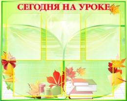 Купить Стенд Сегодня на уроке в зеленых тонах с осенними мотивами 815*650мм в Беларуси от 70.50 BYN