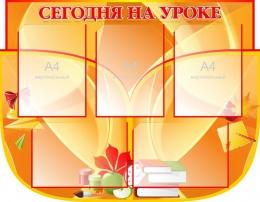 Купить Стенд Сегодня на уроке в золотисто-оранжевых тонах 850*660мм в Беларуси от 76.50 BYN