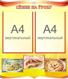 Купить Стенд Сёння на ўроку на белорусском языке 500*580мм в Беларуси от 40.20 BYN