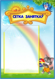 Купить Стенд  Сетка заняткаў - Дружная Семейка 350*500мм в Беларуси от 21.50 BYN