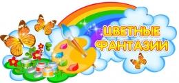 Купить Стенд-шапка Цветные фантазии группа Полянка 500*220 мм в Беларуси от 13.00 BYN