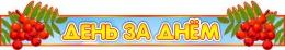 Купить Стенд-шапка День за днём для группы Рябинка 950*170 мм в Беларуси от 20.00 BYN