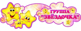 Купить Стенд-шапка Группа звёздочки 990*320 мм в Беларуси от 36.00 BYN