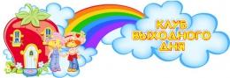 Купить Стенд шапка Клуб выходного дня группа Ягодка 1000*370мм в Беларуси от 42.00 BYN