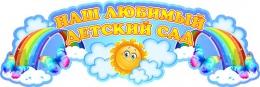 Купить Стенд-шапка Наш любимый детский сад 1200*410 мм в Беларуси от 60.00 BYN