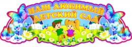 Купить Стенд-шапка Наш любимый детский сад 1200*430 мм в Беларуси от 62.00 BYN