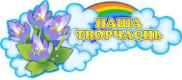 Купить Стенд-шапка Наша творчасць группа Подснежники на белорусском языке  410*180мм в Беларуси от 11.00 BYN