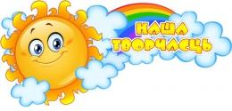 Купить Стенд шапка Наша творчасць группа Солнышко на белорусском языке  410*200мм в Беларуси от 10.00 BYN
