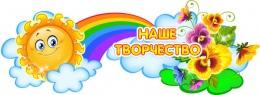 Купить Стенд-шапка Наше творчество группа Анютины глазки 1000*350 мм в Беларуси от 42.00 BYN