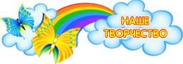 Купить Стенд шапка Наше творчество группа Бабочки 1000*350 мм в Беларуси от 42.00 BYN