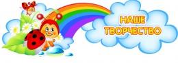 Купить Стенд шапка Наше творчество группа Божья коровка 1000*350 мм в Беларуси от 40.00 BYN