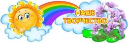 Купить Стенд шапка Наше творчество группа Фиалки 1000*350мм в Беларуси от 42.00 BYN