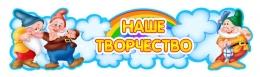 Купить Стенд - шапка Наше творчество группа Гномики 1720*510мм в Беларуси от 100.00 BYN