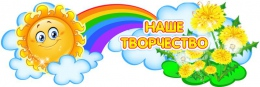 Купить Стенд шапка Наше творчество группа Одуванчик 1000*360мм в Беларуси от 42.00 BYN