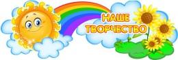 Купить Стенд шапка Наше творчество группа Подсолнухи, Солнышко 1000*350мм в Беларуси от 40.00 BYN