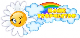 Купить Стенд шапка Наше творчество группа Ромашка 420*200мм в Беларуси от 10.00 BYN