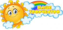 Купить Стенд шапка Наше творчество группа Солнышко  410*200мм в Беларуси от 10.00 BYN