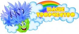 Купить Стенд шапка Наше творчество группа Василек 410*180мм в Беларуси от 9.00 BYN