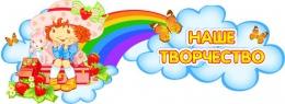 Купить Стенд шапка Наше творчество группа Ягодка 1500*560мм в Беларуси от 102.00 BYN
