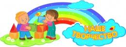 Купить Стенд шапка Наше творчество с детьми 1180*450 мм в Беларуси от 61.00 BYN