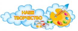Купить Стенд шапка Наше творчество с красками  920*360 мм в Беларуси от 40.00 BYN