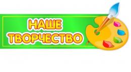Купить Стенд-шапка Наше творчество с красками на зеленом фоне 770*310мм в Беларуси от 29.00 BYN