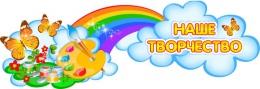 Купить Стенд шапка Наше творчество с красками в группу Полянка 1020*350мм в Беларуси от 43.00 BYN