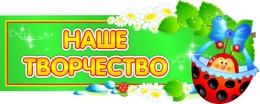 Купить Стенд-шапка Наше творчество в группу Божья коровка 710*290мм в Беларуси от 23.00 BYN