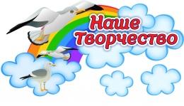 Купить Стенд шапка Наше творчество в группу Чайки 390*200 в Беларуси от 9.00 BYN