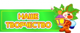 Купить Стенд - шапка Наше творчество в группу Светлячок 770*320 мм в Беларуси от 30.00 BYN